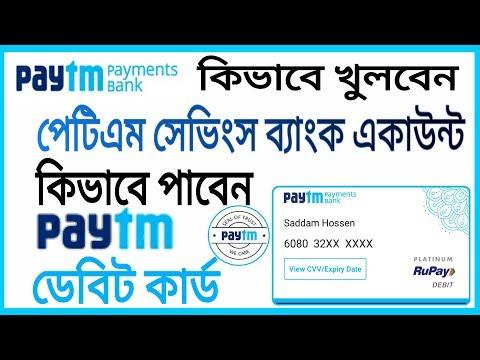 How To Open Digital Paytm Savings Account Online & Order Physical Paytm Debit Card-Bangla
