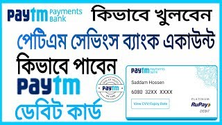 How To Open Digital Paytm Savings Account Online \u0026 Order Physical Paytm Debit Card-Bangla