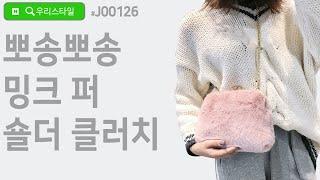 귀요미♡뽀송뽀송 밍크 퍼 미니 클러치 가방 Cute ♡…
