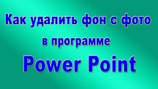 Удаление фона c фото в PowerPoint. (Программа PowerPoint 2010-2013)