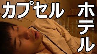 カプセルホテル宿泊レポート! thumbnail