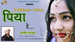 इस साल का सबसे बेहतरीन प्यारा गीत पिया रे   Piya re   Rajasthani love Song   Ranjeet jajra   PRG