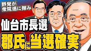 【仙台市長選】現職・郡氏が2回目の当選確実 - 衆院選に野党が弾み