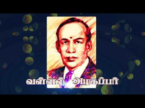 Dr  Alagappa Chettiar Documentary  film Tamil