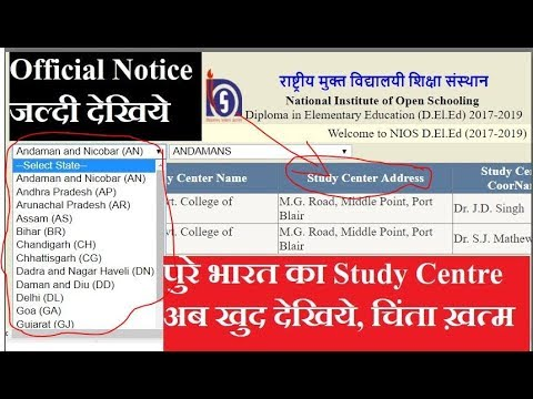 All India Study Centre NIOS D.EL.Ed अब खुद से देखिये, Official Notice | Your Online Partner