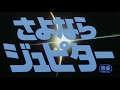 Bye-Bye Jupiter (1984) - Japanese Theatrical Trailer (1080p)