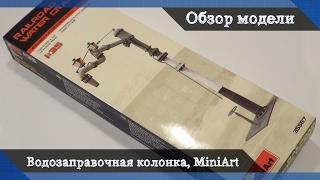 Обзор Водозаправочная колонка для паровозов - аксессуары для диорам от MiniArt, масштаб 1/35