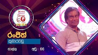 Raththarane Dinuwa Adare | Ranjith Kumarawadu | Derana 60 Plus ( Season 03 ) Thumbnail