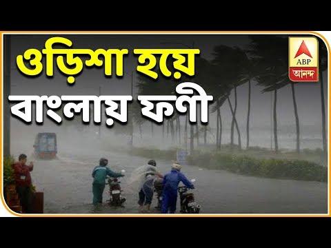 ওড়িশা হয়ে বাংলায় ঢুকে পড়ল ঘূর্ণিঝড় 'ফণী' | Breaking News| ABP Ananda