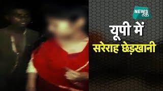योगी के राज में लड़की से सरेराह छेड़खानी, वीडियो किया वायरल | News Tak