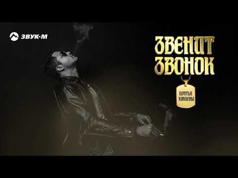 Братья Хубиевы - Звенит звонок | Премьера трека 2019