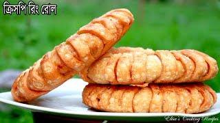 এতো মজার ক্রিসপি রিং রোল    Crispy ring roll recipe    Evening snacks    Arabian desserts