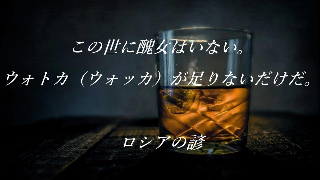 お酒に関する名言集