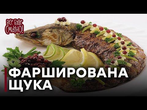 Лазерсон рыбные блюда