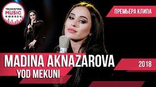 Madina Aknazarova - Yod mekuni 2018 / Мадина Акназарова Ёд мекуни 2018