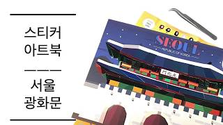 스티커 아트북 _  한국 서울,  광화문 / Stick…