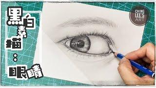 手繪,畫眼睛,素描,黑白素描,How to Draw a Realistic Eye  - With Pencil【デッサン】【手書き】目を描いてみた(Ching Lee's Art)