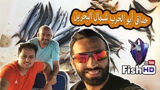 حداق ليلي في بالخرب شمال شرق البحرين - Fishing at Abu Alkharab NE of Bahrain