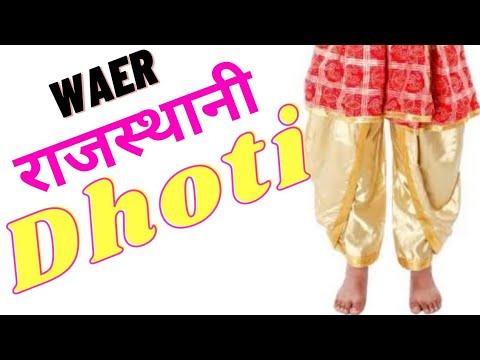 how to wear Rajasthani dhoti राजस्थानी धोती पहनने का तरीका