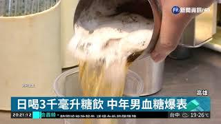喝糖飲取代白開水 中年男血糖爆表 | 華視新聞 20190401
