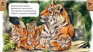 Мамы и детёныши - стихи о животных для малышей (детям про животных)