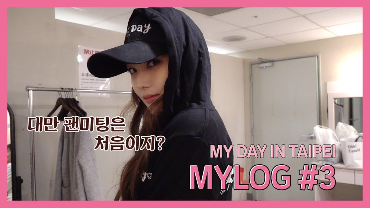 [박민영] MYLOG #3 : 대만에 간 미뇽_MYDAY IN TAIPEI (Park Min Young) [ENG SUB]