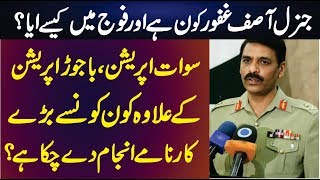 DG ISPR Major General Asif Ghafoor || Lifestyle || Education || MyDiary