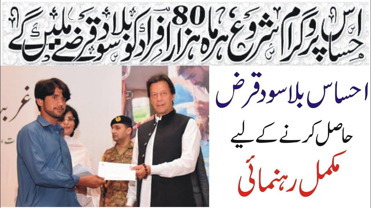 Ehsaas amdan interest free loan program 2020   interest free loan scheme in Pakistan 2020   Updates