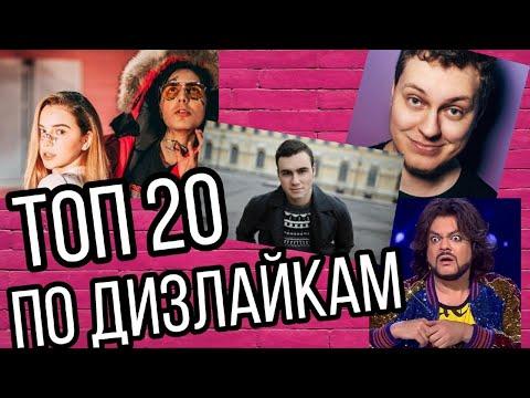 ТОП 20 Русских Клипов Набравшие Наибольшее Количество Дизлайков | Февраль 2020