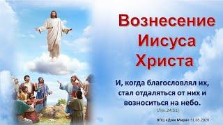 Вознесение Иисуса Христа 31.05.20 Дац Р.А.