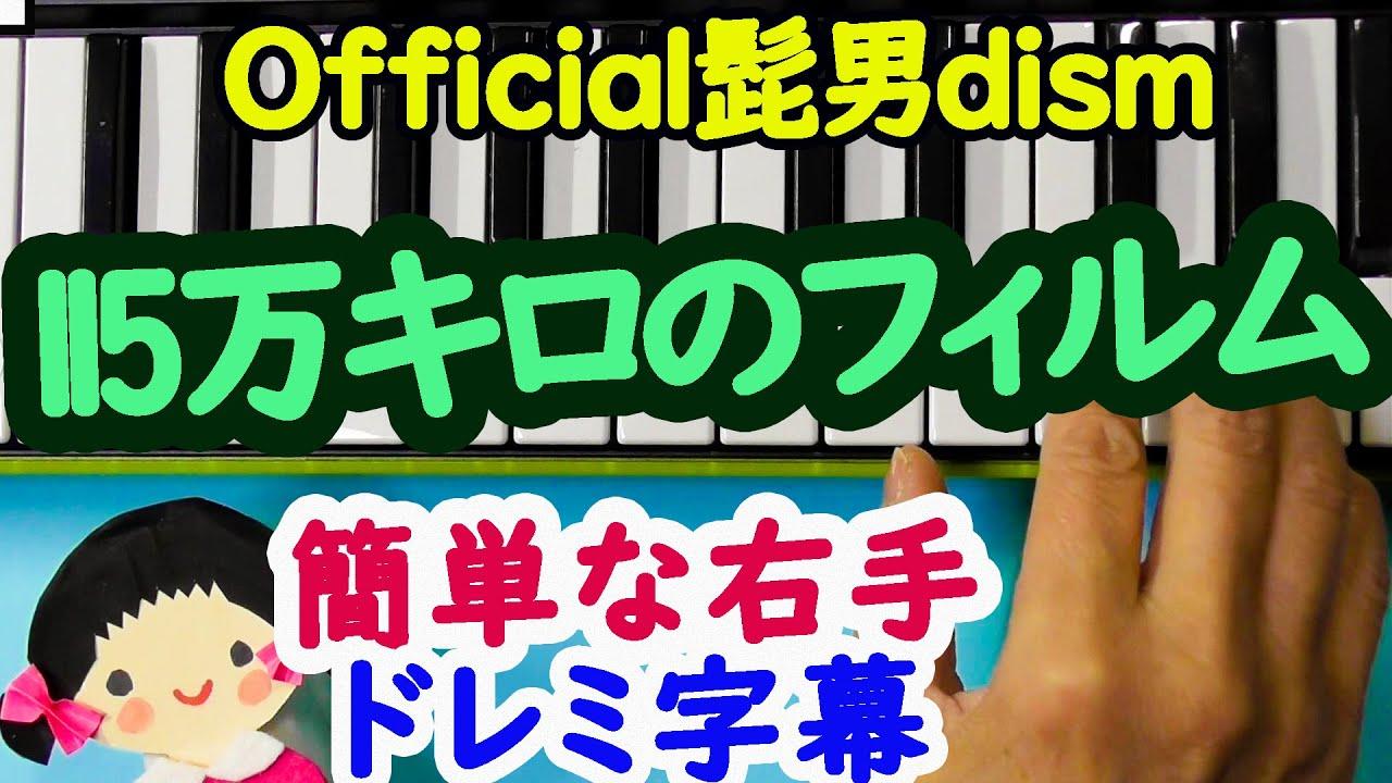 髭男【115万キロのフィルム】ピアノ初心者の為の簡単右手ドレミ字幕付き
