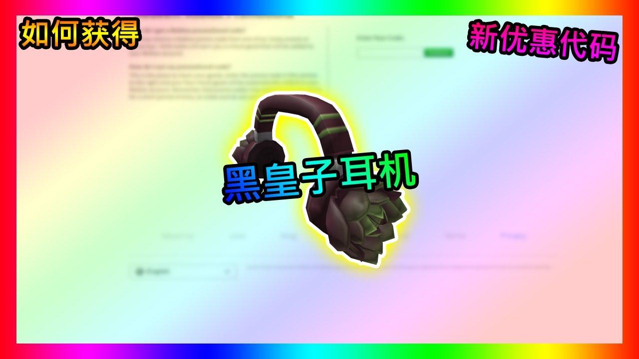 Roblox Promocodes Black Prince Succulent Headphones 虚拟世界 新优惠代码 如何获得 黑皇子耳机