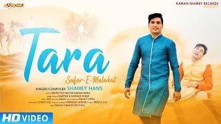Hope You Will Enjoy This Christmas Song 'TARA' Safar-E-Mulakat Raman Shamey Records Presents Song Name- 'TARA' Safar-E-Mulakat Vox-Shamey Hans ...