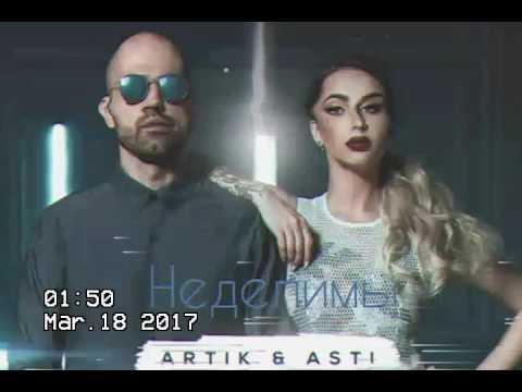 Artik & Asti - Неделимы (премьера, 2017)
