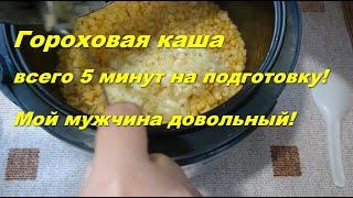 Гороховая каша Готовим в мультиварке Мой голодный мужчина довольный