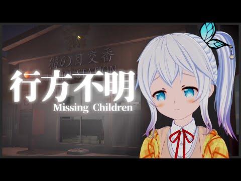 【行方不明】失踪した子を探すよわよわ探偵【音量注意】