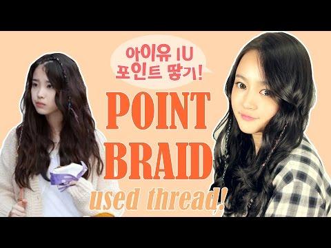 How To Point Braid - 아이유IU 포인트 땋기머리!
