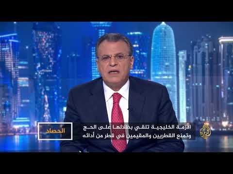 الحصاد-الأزمة الخليجية.. قضية حجاج قطر