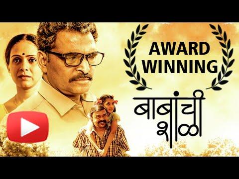 Babanchi Shala Receives Numerous Awards | Latest Marathi Movie 2016 | Sayaji Shinde