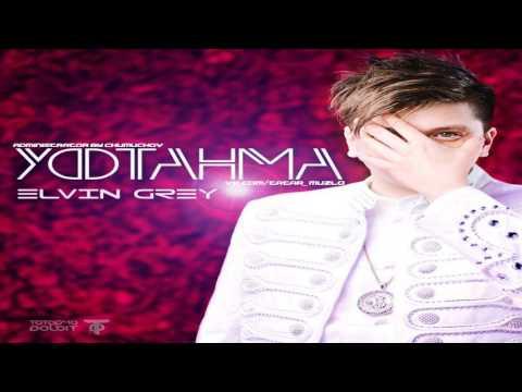 #ELVIN GREY - Уфтанма/Татарча жырлар