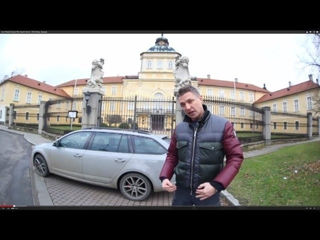 тест Skoda Octavia RS, Superb Combi - 2014 (Игорь Бурцев)