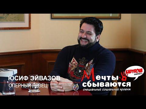 Kadyrova.online - Мечты сбываются с Юсифом Эйвазовым