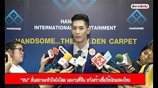 """""""สน"""" ลั่นสถานะหัวใจยังโสด ผลงานที่จีน หวังสร้างชื่อให้นักแสดงไทย"""