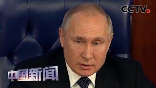 [中国新闻] 普京:俄军高超声速武器全球领先 美国正试图追赶   CCTV中文国际