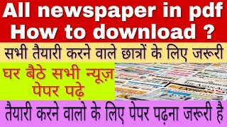 How to download all newspaper in pdf file all process