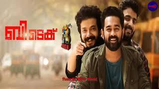 Ore Nila Ore Veyil||B TECH Malayalam  Movie MP3 Song||Powerful Music World||2018 Songs