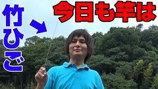 竹ひごで魚を釣る! thumbnail