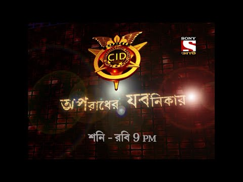 CID (Bengali) | 1st to 30th June | Weekends 9pm