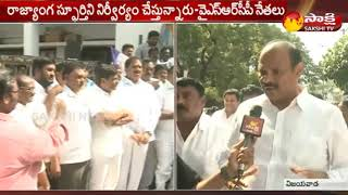 YSRCP Conducts Rally in Vijayawada Over Constitution Day 2018 | YSRCP Leaders Face to Face