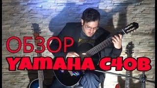 Обзор классической гитары Yamaha C40BL